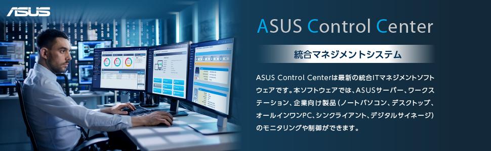 ASUS Control Center 統合マネジメントシステム
