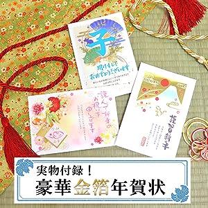 生誕95周年相田みつを こころを届ける年賀状