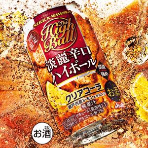 淡麗辛口ハイボールクリアコーラ缶350ml