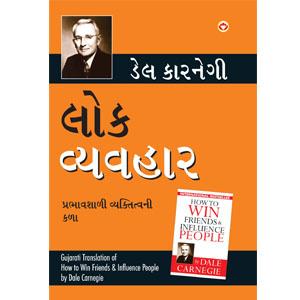 self help books, dale carnegie,motivational books, success books, Gujarati books,  popular books