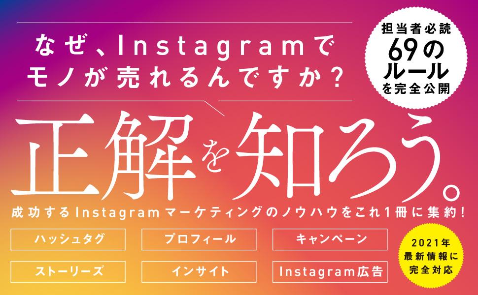 ハッシュタグ プロフィール キャンペーン ストーリーズ インサイト Instagram広告