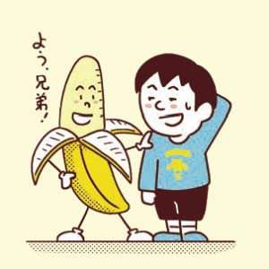あなたとバナナ