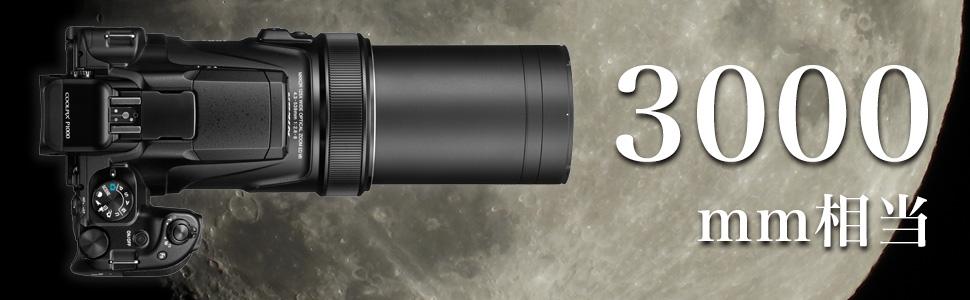 超望遠3000mm