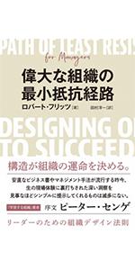 偉大な組織の最小抵抗経路 リーダーのための組織デザイン法則