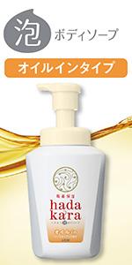 hadakara 泡で出てくるオイルインタイプ ローズガーデンの香り