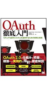 OAuth徹底入門