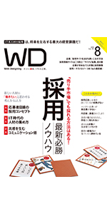 Web Designing2018年8月号