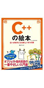 C++の絵本 第2版