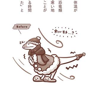 ◆ビフォー『恐竜は寒さが苦手?』