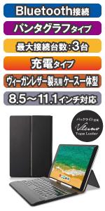 Bluetooth キーボード タブレット