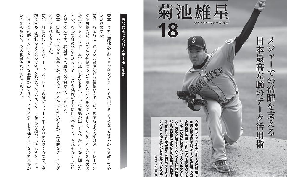 プロ野球 フライボール革命 フライボール ベースボール MLB NPB 高校野球