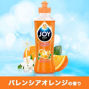 バレンシアオレンジの香り