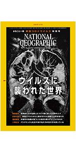ナショナル ジオグラフィック日本版2020年11月号