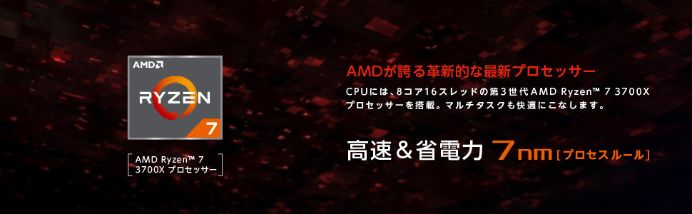 AMDが誇る革新的な最新プロセッサー