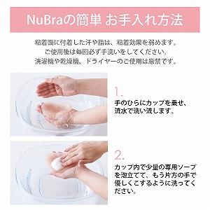 ヌーブラ ぬーぶら NUBRA シリコン ブラ ヌードブラ 下着 インナー ニプレス ニップレス パッド エアーライト パテッド シームレス ケア ウオッシュ 洗剤