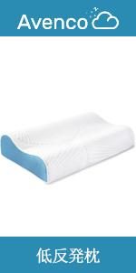まくら 枕 低反発 睡眠支持