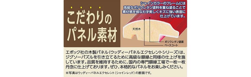 木製パズルフレーム ウッディーパネルエクセレント ゴールドライン シャイングリーン (18.2x25.7cm)