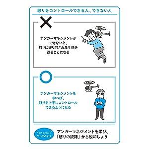 アンガーマネジメント 安藤 安藤俊介 心のトレーニング 入門書 決定版 入門 簡単 図解