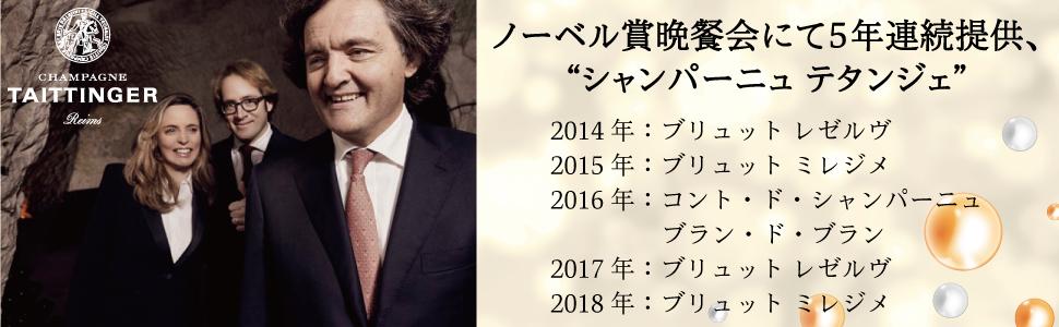 """ノーベル賞晩餐会にて5年連続提供、 """"シャンパーニュ テタンジェ"""""""