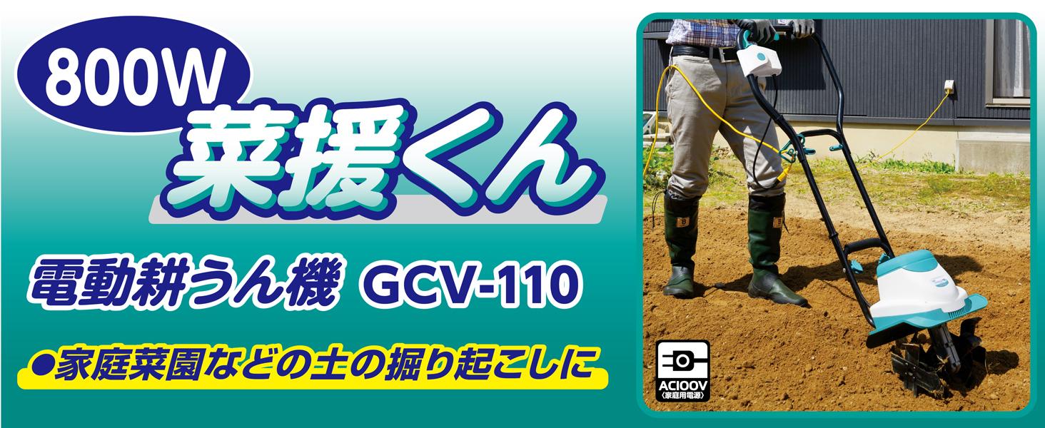 高儀 GREEN ART 電動耕うん機 菜援くん 800W GCV-110