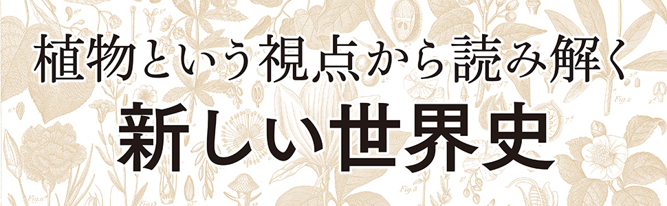 植物 視点 読み解く 新しい 世界史 稲垣 栄洋 ingaki hidehiro