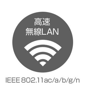 無線LANIEEE802.11ac/a/b/g/n対応