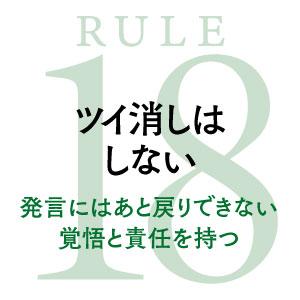 ルール18 ツイ消ししない