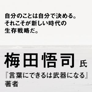 『言葉にできるは武器になる』著者 梅田悟司氏