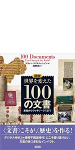 図説 世界を変えた100の文書(ドキュメント)