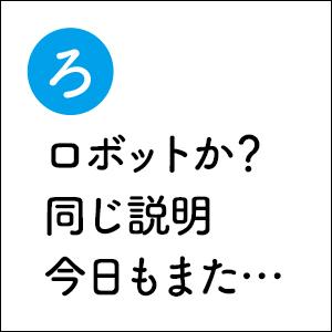 ざんねんなオフィス図鑑