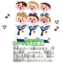 地図 文化 世界 日本 オーストリア ウィーン 少年合唱団 帝国書院