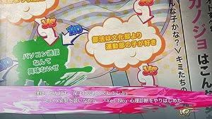 カオチャ LCC Vita ファンディスク CHAOS;CHILD らぶchu☆chu!!