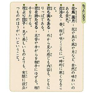 小学校 ことわざ 慣用句 漢字