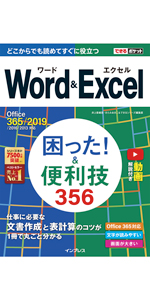 できるポケット Word&Excel 困った!&便利技356 Office 365/2019/2016/2013対応