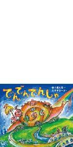交通新聞社 電車の絵本 でんしゃのえほん でんでんでんしゃ 谷川俊太郎 スズキコージ 電車絵本 雨 かたつむり でんでんむし 梅雨 虹