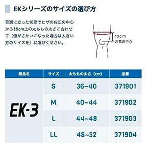ザムスト ひざサポーター EK-3