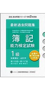 全経 簿記能力検定試験 最新 過去問題集 1級商業簿記・会計学 【令和2年度版】