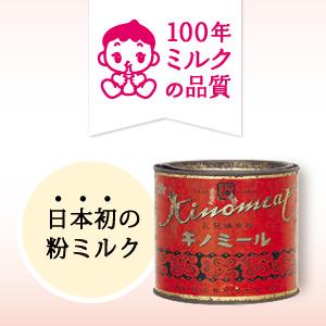 粉ミルク 100年
