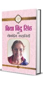 Vidhya Vindu Singh ki Lokpriya Kahaniyan
