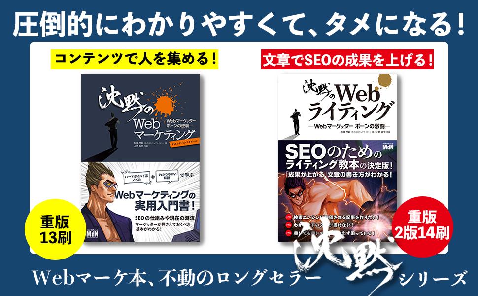 沈黙のWebマーケティング 沈黙のWebライティング Webマーケッター ボーン 松尾茂起 Webデザイン Webマーケティング Webライティング ウェブライダー SEO