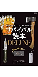 サバイバル読本DELUXE