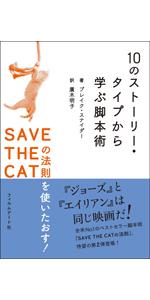 10のストーリー・タイプから学ぶ脚本術 SAVE THE CATの法則