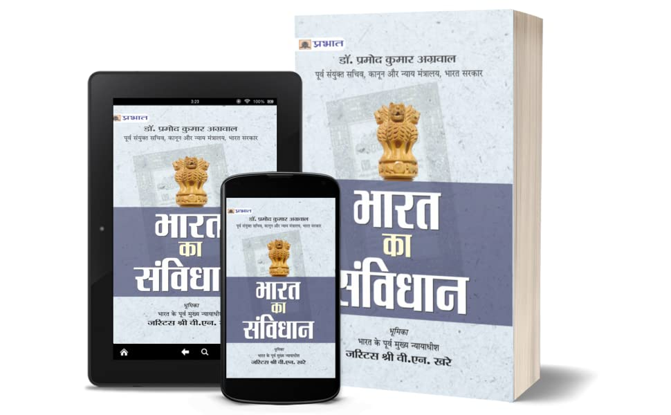 Bharat ka Samvidhan (Constitution of India) (Hindi)