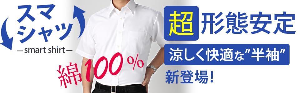 ワイシャツ,形態安定,形状記憶,ノーアイロン,ノンアイロン,仕事,ビジネス,シャツ,Yシャツ,カッターシャツ,クールビズ,制服,ユニフォーム,ユニフォーム,半袖,半袖ワイシャツ,半袖シャツ