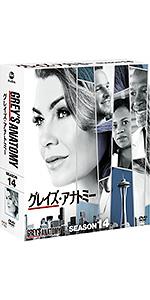 グレイズ・アナトミー シーズン14 コンパクト BOX