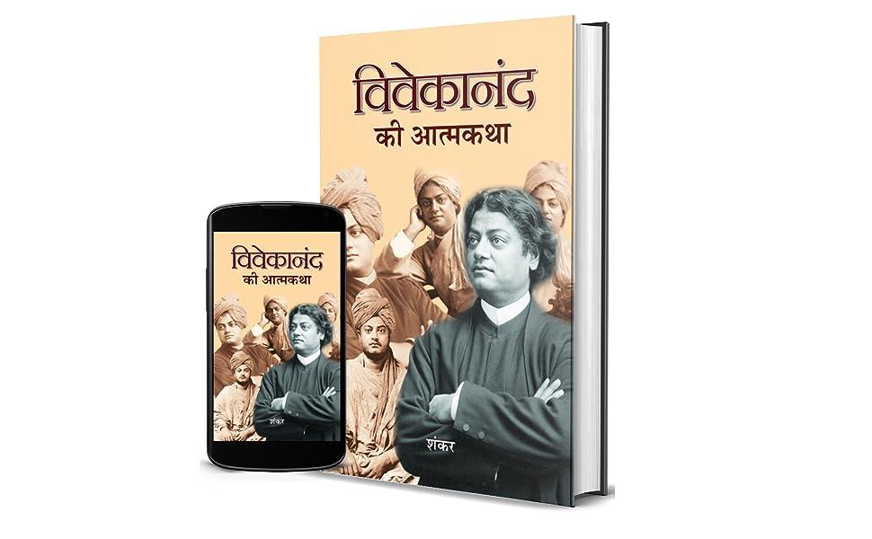 Vivekanand Ki Atmakatha by Sankar