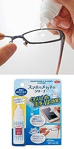 スマホやメガネのクリーナー