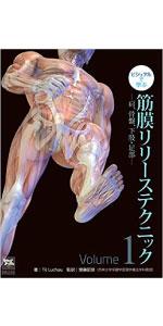 ビジュアルで学ぶ 筋膜リリーステクニックVol.1