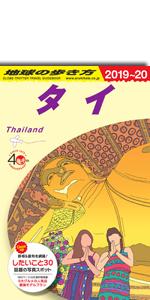 地球の歩き方ガイドブック D17 タイ