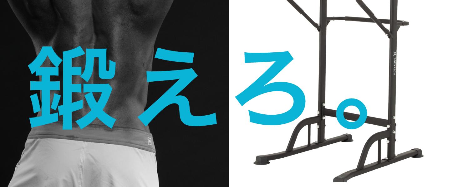 ボディテック BODYTECH 筋トレ 腹筋ローラー アブローラー プッシュアップバー 懸垂機 リストアンクルウェイト トレーニング ホームトレーニング 筋力 体力
